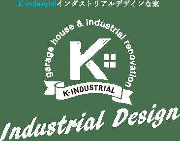 K-Industrial インダストリアルデザインな家